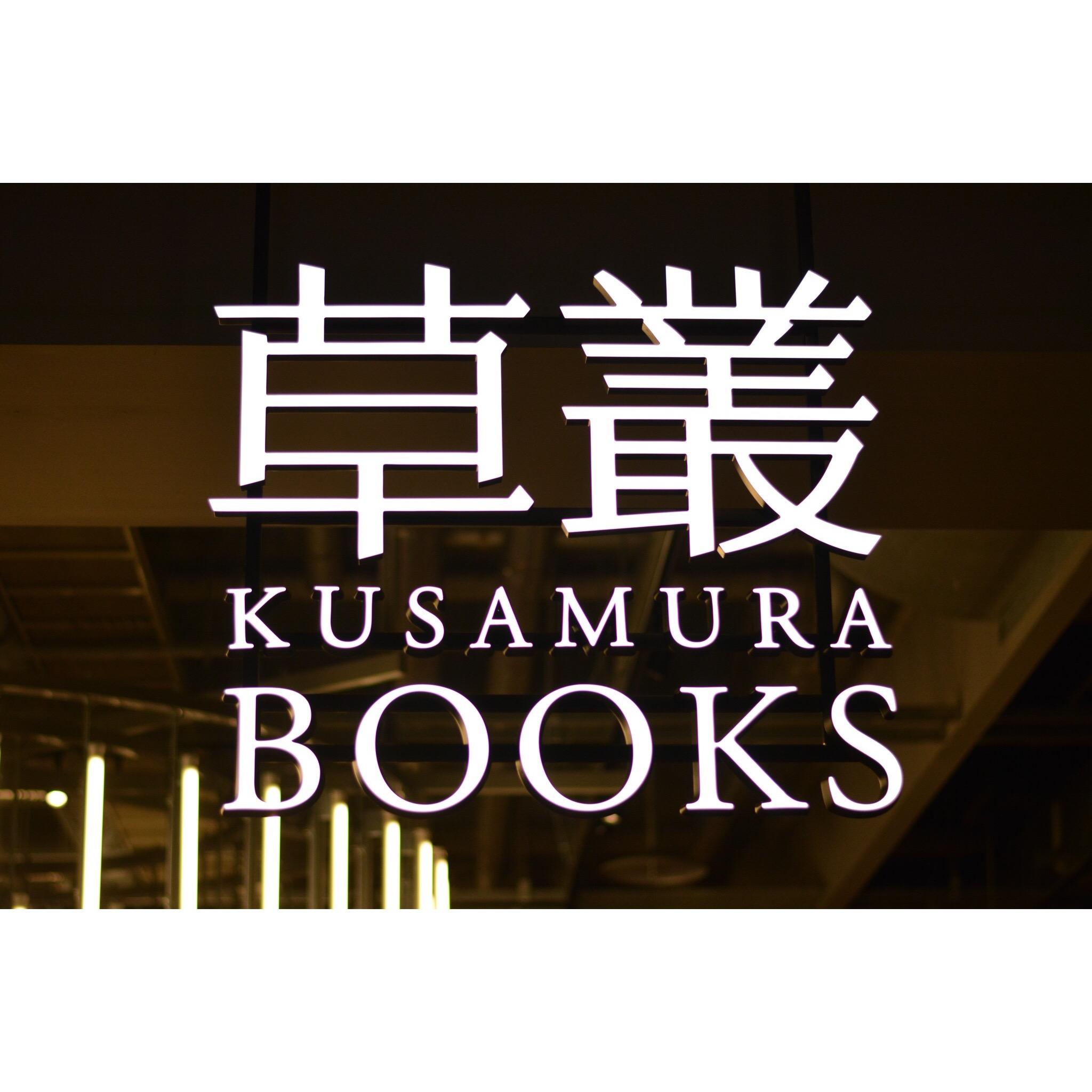 蔦屋 草叢books